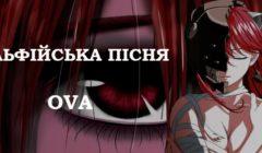 Озвучена OVA до аніме «Ельфійська пісня»