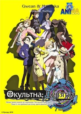 Occultic-Nine poster