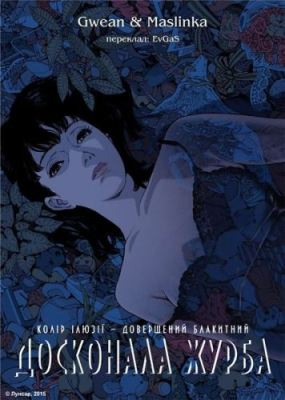 Perfect_Blue poster