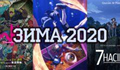 Аніме зими 2020 року