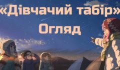 Огляд аніме «Дівчачий табір»