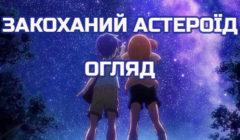 Огляд аніме «Закоханий астероїд»
