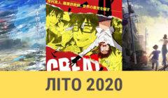 Аніме-літо 2020
