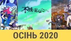 Аніме-осінь 2020