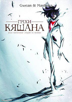 Гріхи Кяшана