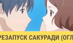 Огляд аніме Перезапуск Сакуради