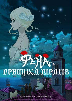Принцеса піратів Фена
